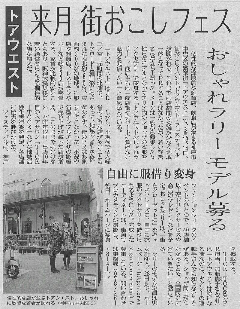 トアフェス新聞